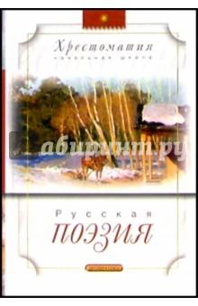 Русская поэзия