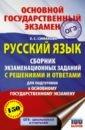 Обложка ОГЭ Русский язык. Сборник экзаменационных заданий