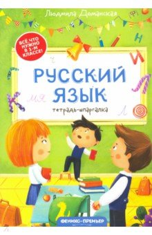 Русский язык. Тетрадь-шпаргалка. Доманская