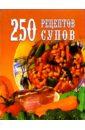 Голубева Е.А. 250 рецептов супов