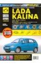 Обложка ВАЗ Lada Kalina с 2004 г. Руководство по ремонту и эксплуатации, каталог деталей