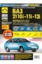 Обложка ВАЗ 2110i-11i-12i /Богдан с 1998 г./ 2006 г.чб.