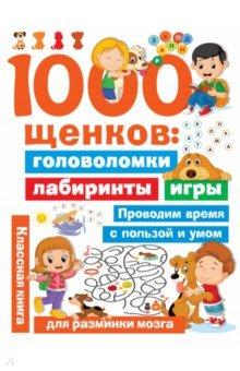 Купить 1000 щенков. Головоломки, лабиринты, игры, Малыш, Головоломки, задания
