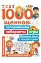 1000 щенков. Головоломки, лабиринты, игры, Дмитриева Валентина Геннадьевна