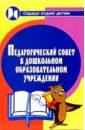 Дик Николай Францевич Педагогический совет в ДОУ стоимость