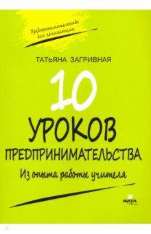 Купить 10 уроков предпринимательства. Из опыта работы учителя. Методическое пособие, Вита-Пресс, Внеурочная деятельность