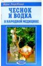 Покровский Борис Юрьевич Чеснок и водка в народной медицине