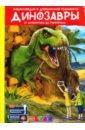 Обложка Динозавры. От компсогната до рамфоринха