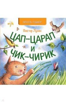 Купить Цап-царап и Чик-чирик, Книжный дом Анастасии Орловой, Стихи и загадки для малышей