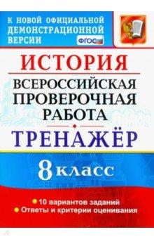 ВПР История. 8 класс. Тренажер