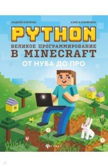 Python. Великое программирование в Minecraft. Корягин Андрей Владимирович, Корягина Алиса Витальевна