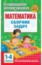 Математика. Сборник задач. 1-4 класс, Узорова Ольга Васильевна