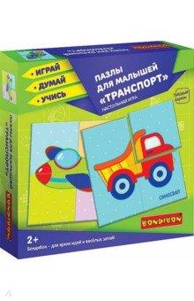Купить Игра настольная. Пазлы для малышей Транспорт (ВВ4333), Bondibon, Обучающие игры-пазлы