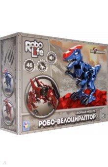 RoboLife. Робо-велоцираптор бордовый. Сборная модель (Т19092)