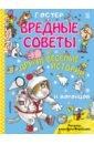 Вредные советы и другие весёлые истории, Остер Григорий Бенционович