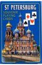 Карты сувенирные: Санкт-Петербург (Храм Спаса на Крови)