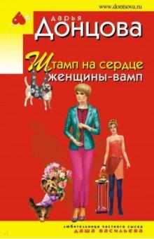 Штамп на сердце женщины-вамп. Донцова Дарья Аркадьевна