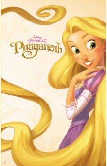 Купить Рапунцель, Эксмодетство, Детские книги по мотивам мультфильмов