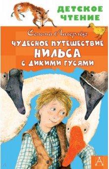 Купить Чудесное путешествие Нильса с дикими гусями, Малыш, Классические сказки зарубежных писателей