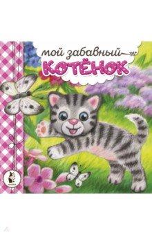 Купить Мой забавный котёнок, АСТ. Малыш 0+, Сказки и истории для малышей