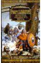 Сальваторе Роберт Долина Ледяного Ветра: Романы
