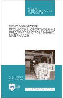Технологические процессы и оборудование предприятий строительных материалов. Учебное пособие