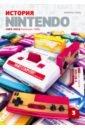 Обложка История Nintendo 1983-2016. Книга 3. Famicom / NES