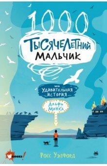 Купить Тысячелетний мальчик, АСТ, Современные сказки зарубежных писателей