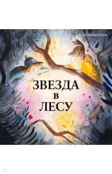 Купить Звезда в лесу, Поляндрия, Современные сказки зарубежных писателей