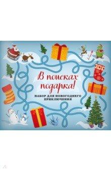 Купить В поисках подарка! Набор для новогоднего приключения в европодвесе (260х210мм), Эксмо-Пресс, Головоломки, игры, задания