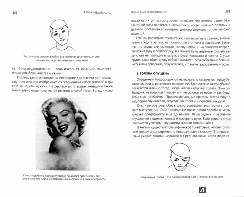 Иллюстрация 1 из 62 для Новый язык телодвижений. Расширенная версия - Пиз, Пиз | Лабиринт - книги. Источник: Лабиринт