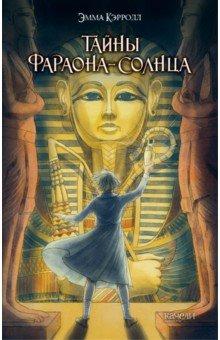 Тайны фараона-солнце, Качели, Мистика. Фантастика. Фэнтези  - купить со скидкой