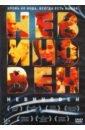 Обложка DVD Невиновен + Бонус: доп.материалы