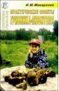 Макаренко Игорь Практические советы грибника-любителя. Справочник грибы в помощь грибникам