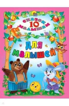 Купить Для малышей, Проф-Пресс, Сказки и истории для малышей