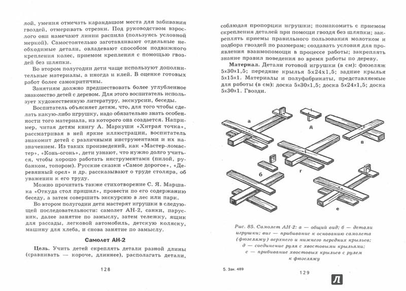 Иллюстрация 1 из 45 для Детское прикладное творчество - Ольга Корчинова | Лабиринт - книги. Источник: Лабиринт