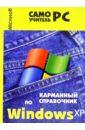 Bardi Carla Карманный справочник по Windows XP