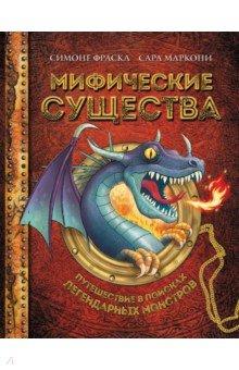 Купить Мифические существа. Путешествие в поисках легендарных монстров, Эксмодетство, Мифология для детей