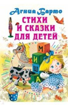 Купить Стихи и сказки для детей, АСТ, Отечественная поэзия для детей