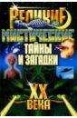 цена на Потапов Виктор Владимирович Великие мистические тайны и загадки ХХ века
