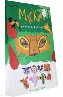 Купить Маски «В мире животных», 8 штук, VoiceBook, Аксессуары для праздников