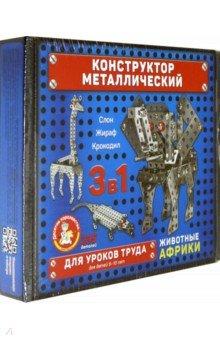 Купить Конструктор металлический Животные Африки (02220), Десятое королевство, Конструкторы металлические