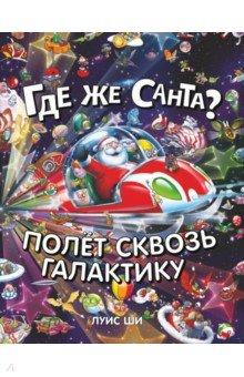 Купить Где же Санта? Полет сквозь галактику, ИД Комсомольская правда, Виммельбухи и находилки