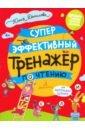 Суперэффективный тренажер по чтению для маленьких бузнаек, Данилова Юлия Георгиевна