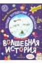 Волшебная история. Большое путешествие с Николасом, Агапина Мария Сергеевна