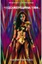 Обложка Чудо-женщина 1984