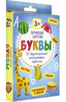 Купить Обучающие карточки БУКВЫ (48129), Феникс+
