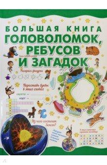 Купить Большая книга головоломок, ребусов и загадок, Харвест, Головоломки, игры, задания