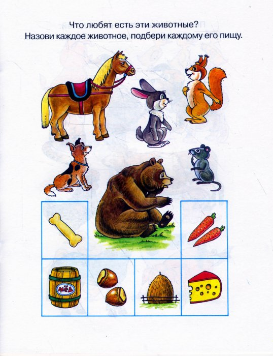 Иллюстрация 1 из 12 для Что нас окружает. Познаем мир. Для детей 3-4 лет - Ольга Земцова   Лабиринт - книги. Источник: Лабиринт