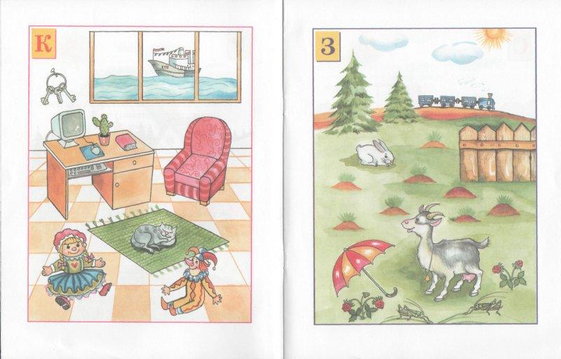 Иллюстрация 1 из 11 для Ожившие буквы. Учимся грамоте. Для детей 4-5 лет - Ольга Земцова | Лабиринт - книги. Источник: Лабиринт
